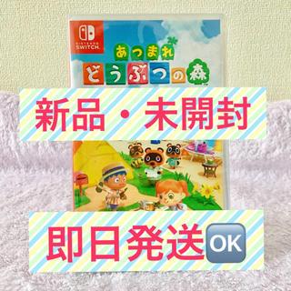 Nintendo Switch - 【新品・未開封・即日発送】あつまれ どうぶつの森 Switch ソフト