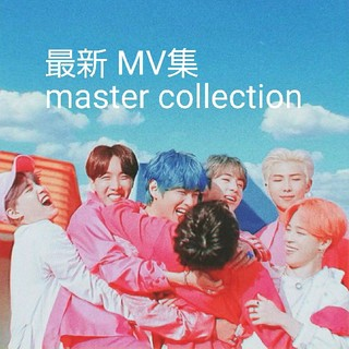 防弾少年団(BTS) - BTS MV PV集 Master collection Blu-ray