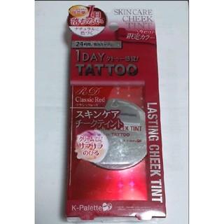 ケーパレット(K-Palette)の☆新品☆ k-palett 1DAY TATTOO  ラスティングチークティント(チーク)