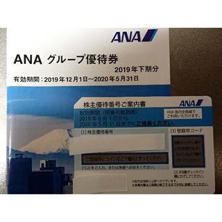 ANA(全日本空輸) - ANA株主優待券 1枚 グループ優待券付き