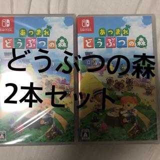 Nintendo Switch - どうぶつの森 2本セット