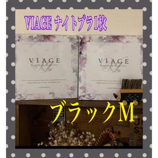 匿名配送無料✨新品 VIAGE ナイトブラ ブラックMサイズ 1枚 ヴィアージュ