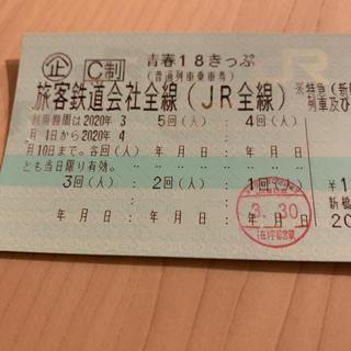 青春18きっぷ 4回 本日発送 (鉄道乗車券)