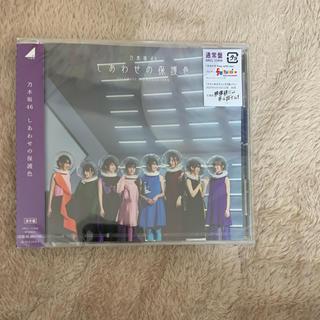 ノギザカフォーティーシックス(乃木坂46)の乃木坂46 しあわせの保護色 通常盤(女性アイドル)