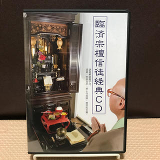 臨済宗檀信徒経典CD(宗教音楽)