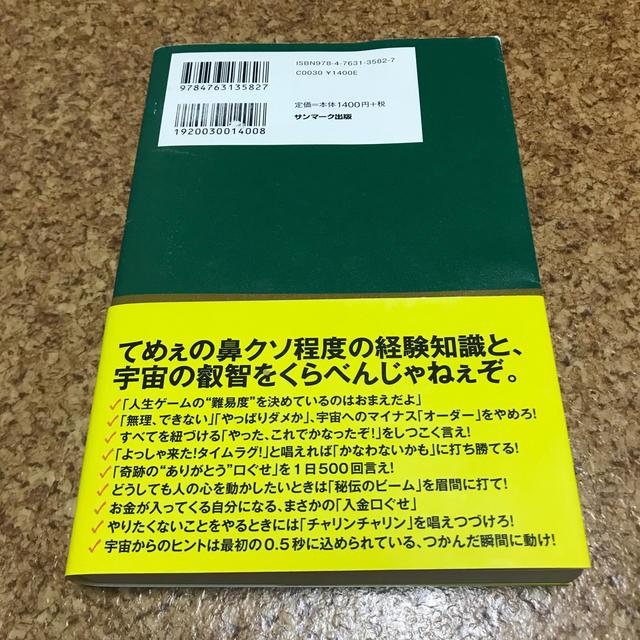 サンマーク出版(サンマークシュッパン)の借金2000万円を抱えた僕にドSの宇宙さんが教えてくれた超うまくいく口ぐせ エンタメ/ホビーの本(その他)の商品写真