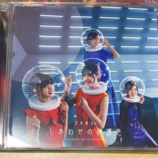 ノギザカフォーティーシックス(乃木坂46)の乃木坂46 しあわせの保護色 TYPE-B(ポップス/ロック(邦楽))