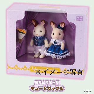 エポック(EPOCH)のシルバニアファミリー展 限定 キュートカップルセット(ぬいぐるみ/人形)