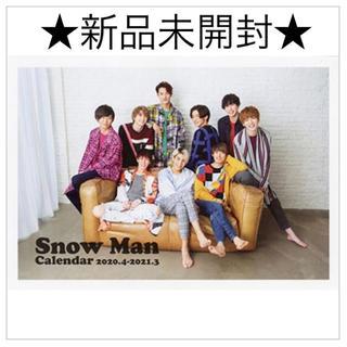 Johnny's - ★新品未開封★ Snow Man CALENDAR 2020.4-2021.3