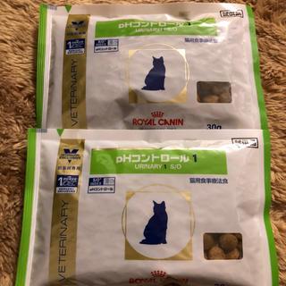 ロイヤルカナン(ROYAL CANIN)のロイヤルカナン猫PHコントロール1②^_^(猫)