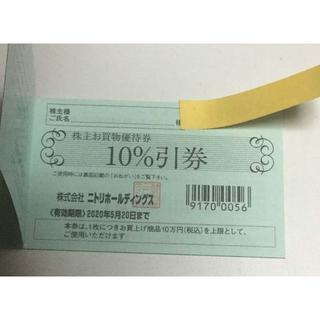 ニトリ 株主優待券 10%割引券