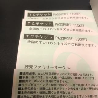 【本日限定特別価格】TOHOシネマズ TCチケット 3枚セット(洋画)