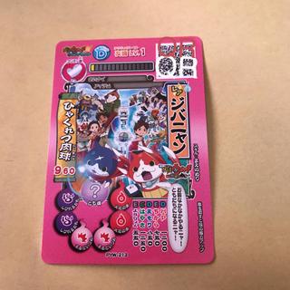 妖怪ウォッチ カード(カード)