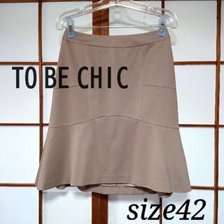 TO BE CHIC - トゥービーシック 大きいサイズ 春物フレアスカート ベージュ 42/XL