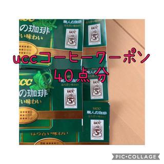 ユーシーシー(UCC)のucc コーヒークーポン 40点分(その他)