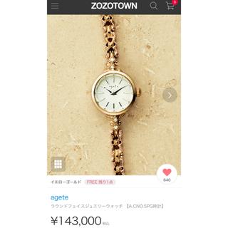 agete - ☆定価143,000円 agete  classic  時計 ダイヤ☆