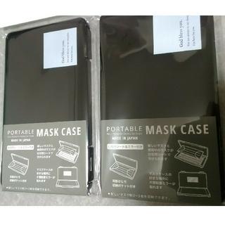 マスクケース 黒色 2個 セット(ポーチ)