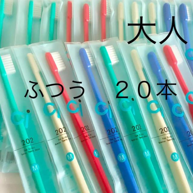 SALE‼️大人用歯ブラシ Ci202 20本*歯科専売 コスメ/美容のオーラルケア(歯ブラシ/デンタルフロス)の商品写真