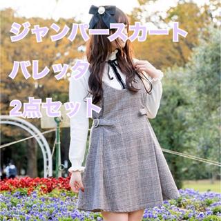 ロジータ(ROJITA)の送料無料 新品未使用 ROJITA 2020 福袋 ジャンパースカート バレッタ(ひざ丈ワンピース)