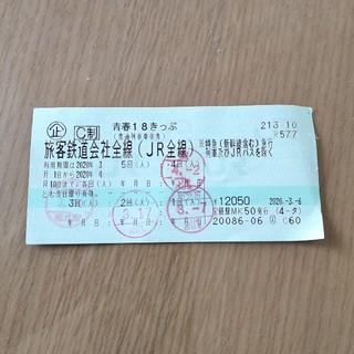 【残1回 4/10まで有効】青春18きっぷ(鉄道乗車券)