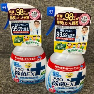 アース製薬 - アース アルコール除菌 EX 2個セット 新品