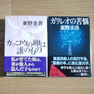 コウブンシャ(光文社)の東野圭吾 文庫本 2冊(文学/小説)