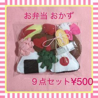 お弁当セット フェルト おままごと ハンドメイド 知育玩具 布おもちゃ 保育(知育玩具)