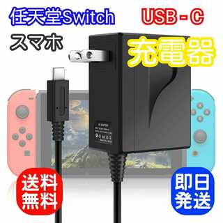任天堂 スイッチ Switch 本体 充電器 充電ケーブル