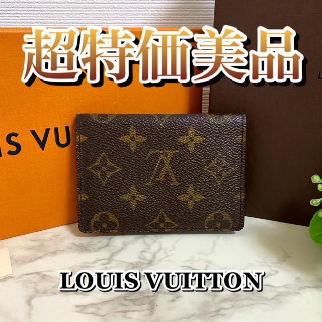 Officinepanerai時計スーパーコピー,LOUISVUITTON-ルイヴィトン モノグラム 定期入れ カード入れ 超特価 綺麗 確実正規品 美品の通販