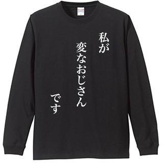 メンズ レディース  tシャツ  長袖 ロゴtシャツ プリントtシャツ 志村けん(Tシャツ/カットソー(七分/長袖))