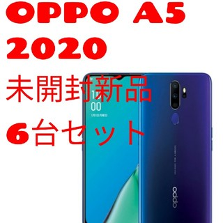ANDROID - 新品6台セットOPPO A5 2020 ブルー CPH1943BL