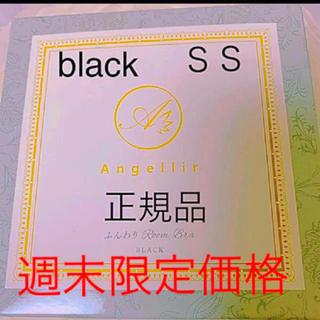 ふんわりルームブラ  black   S S  正規品