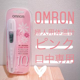 OMRON - OMRON 婦人用体温計 ピンク オムロン 口中専用