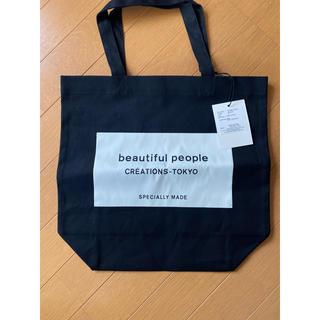 ビューティフルピープル(beautiful people)のbeautiful peopel ネームトート トートバッグ 新品 ブラック(トートバッグ)