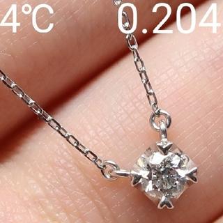 4℃ - 4℃ プラチナ ダイアモンド ネックレス 一粒