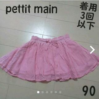 petit main - プティマイン リボン つき フレア スカート 90