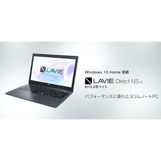 NEC - 【新品・未使用・未開封】NECノートパソコンLAVIE Direct NS(A)