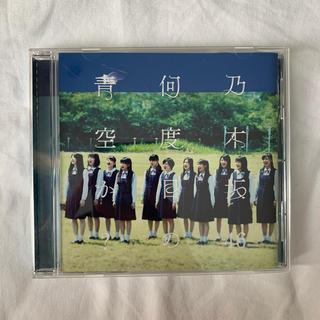ノギザカフォーティーシックス(乃木坂46)の乃木坂46 CD (女性アイドル)