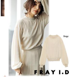 FRAY I.D - 新作 シアーニットトップス