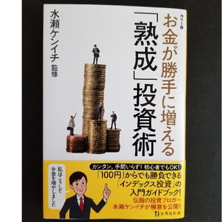 角川書店 - お金が勝手に増える「熟成」投資術 カラー版 水瀬ケンイチ