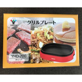 山善 - 【新品未使用未開封】YAMAZENグリルプレート