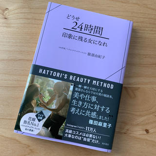 カドカワショテン(角川書店)のどうせ24時間 印象に残る女になれ(住まい/暮らし/子育て)