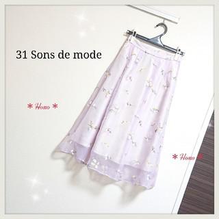 トランテアンソンドゥモード(31 Sons de mode)の31 Sons de mode*オーガンジー刺繍フレアスカート(ひざ丈スカート)