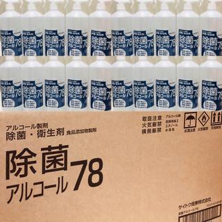 除菌 アルコールスプレー 1000ml20本組 業務 特大サイズ 高濃度 日本製
