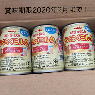明治 - 明治ほほえみらくらくミルク23缶 液体ミルク