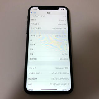 iPhone - ■SIMフリーiPhoneX  64GB グレー 判定◯ 残債なし■