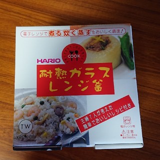 ハリオ(HARIO)の新品♪HARIO耐熱ガラスレンジ釜。一人暮らしやちょこっと料理に♪(調理道具/製菓道具)