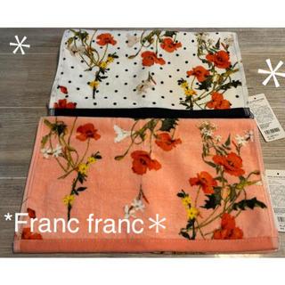 Francfranc - ✨フランフランフェイスタオル✨2枚セット✨