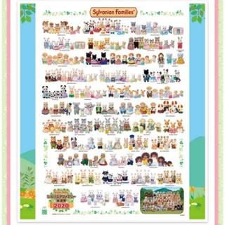 エポック(EPOCH)のシルバニアファミリー 35周年 記念 ポスター 非売品 限定 レア シルバニア(ノベルティグッズ)