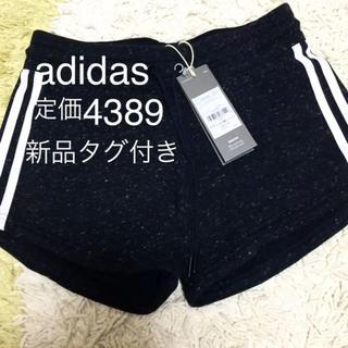 adidas - アディダス ショートパンツ ブラック新品タグ付き